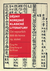 Obal knihy Dějiny korejské klasické literatury CZ