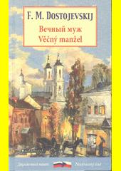 Obal knihy Věčný manžel / Věčnyj muž CZ